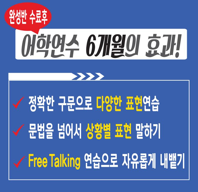 완성반 수료 후 어학연수 6개월의 효과!