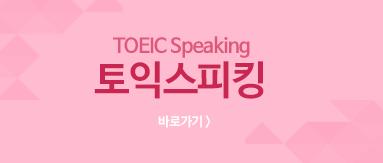 TOEIC Speaking